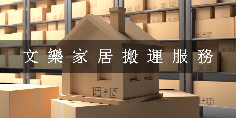 文樂搬運公司-住宅搬運服務