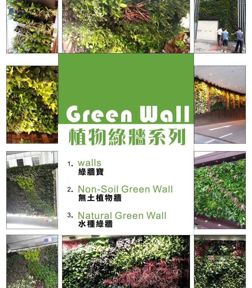 Green Wall17.jpg