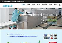 HK SEO服務 - 洗碗工場行業