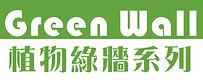 Green Wall 園藝設計-植物牆項目