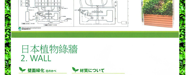Green Wall12.jpg