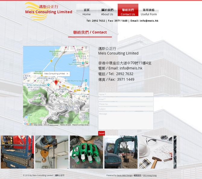 網頁設計 + 本地SEO Hong Kong 案例分享