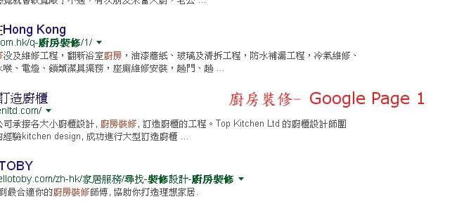 SEO案例分享(廚房裝修/廚櫃設計/訂造廚櫃)