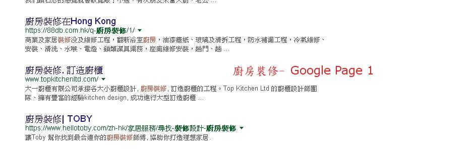 網頁設計seo公司, 廚房裝修關鍵字