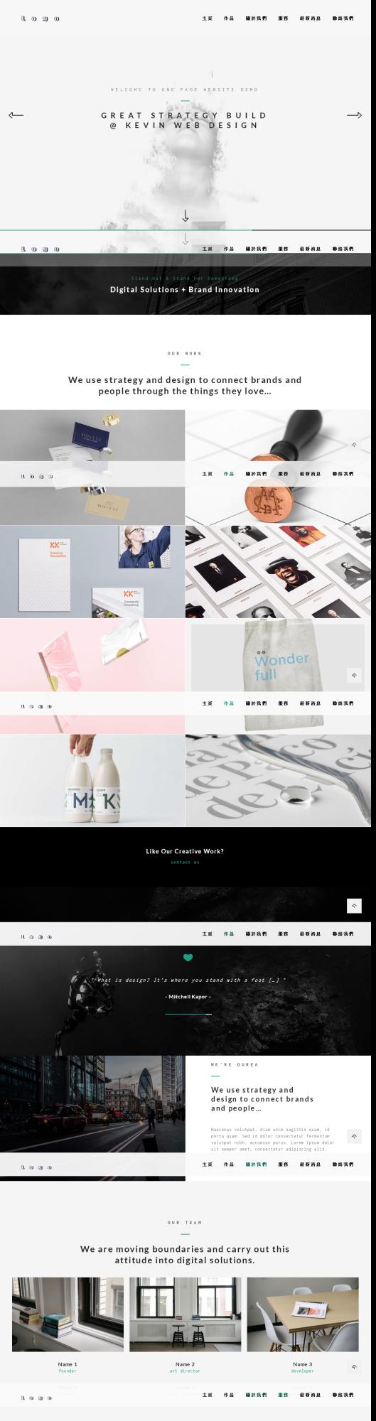 直立式網頁設計