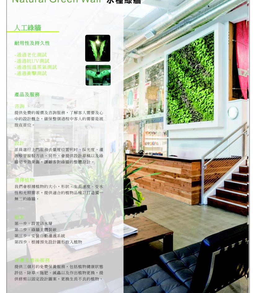 Green Wall9.jpg