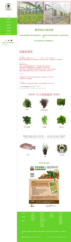 永霖花園-網頁設計