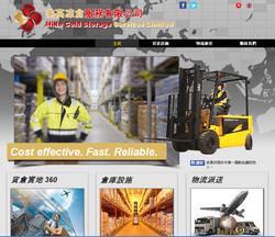 行業#凍倉物流網頁