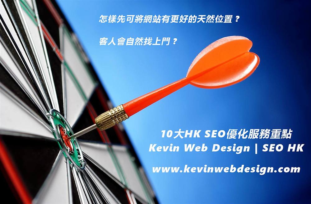 改善Google SEO HK的排名