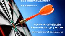 Google SEO排名因素2021年 | 10大SEO HK 服務優化重點