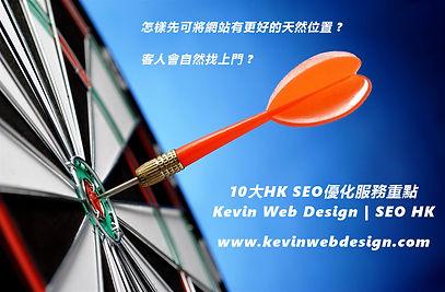SEO HK 優化教學