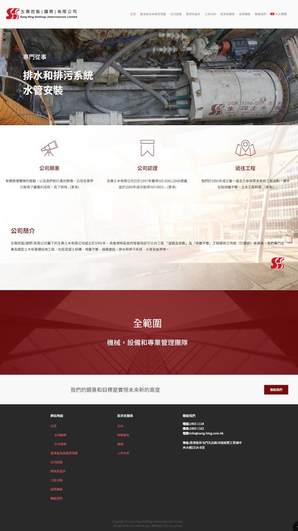 生興控股(國際)有限公司-網頁設計