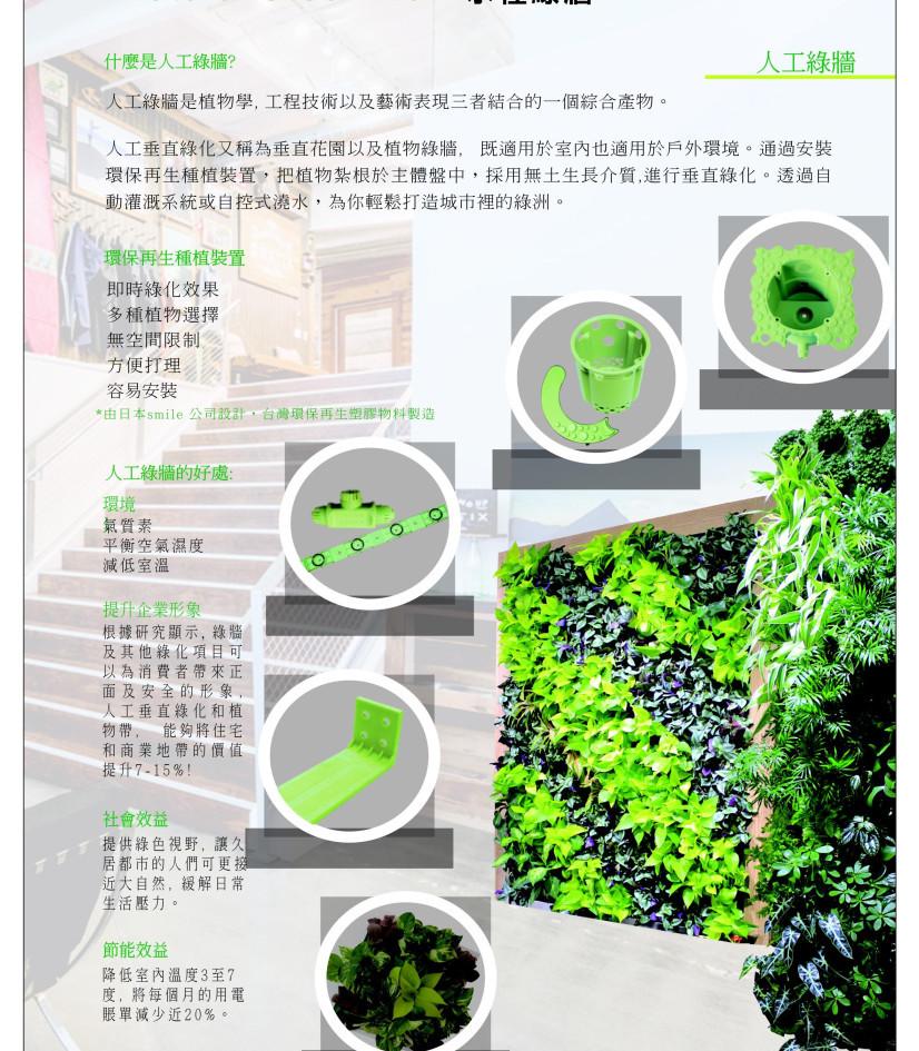 Green Wall8.jpg