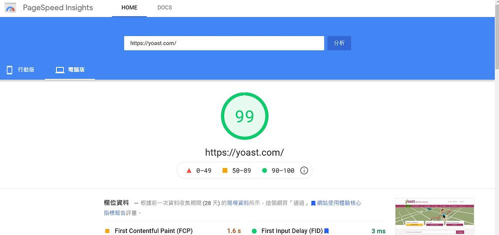 網站表現/網站加載速度