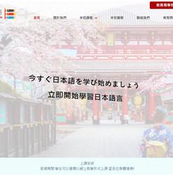日語學校網站設計選圖