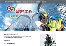 HK SEO服務 - 電力工程行業