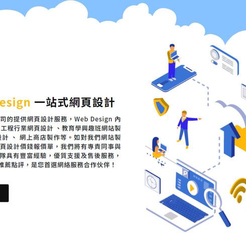 媒體公司形象網頁設計款式