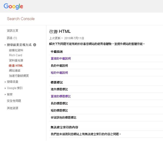 使用Google Search Console工具, 改善網站設計內的SEO精確度