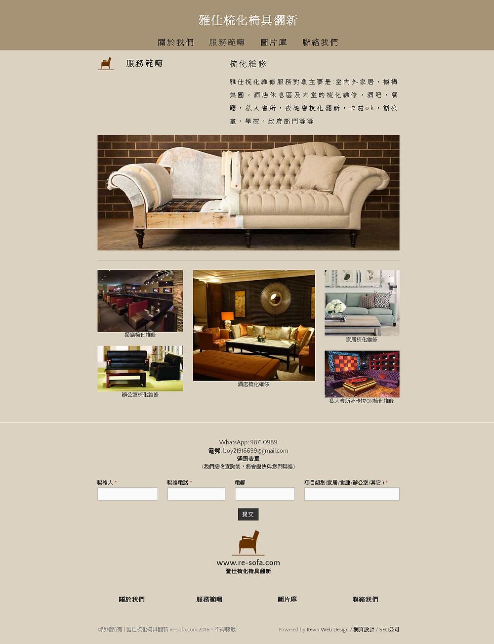 網站設計+seo關鍵字