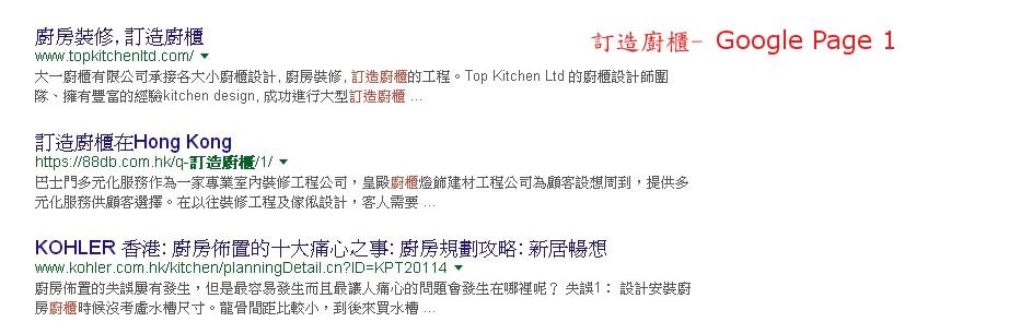 網頁設計seo公司, 訂造廚櫃關鍵字