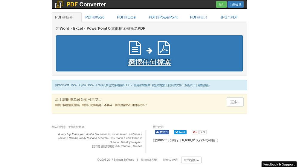 網站設計的PDF轉換