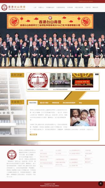 台山商會-網頁設計