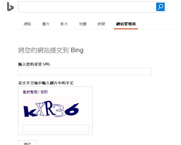 快速提交網址,Bing收錄