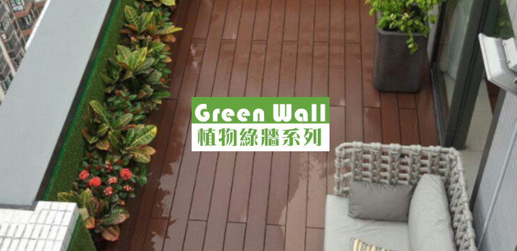 Green Wall Cover
