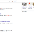 SEO HK Keywords - 工程行業2
