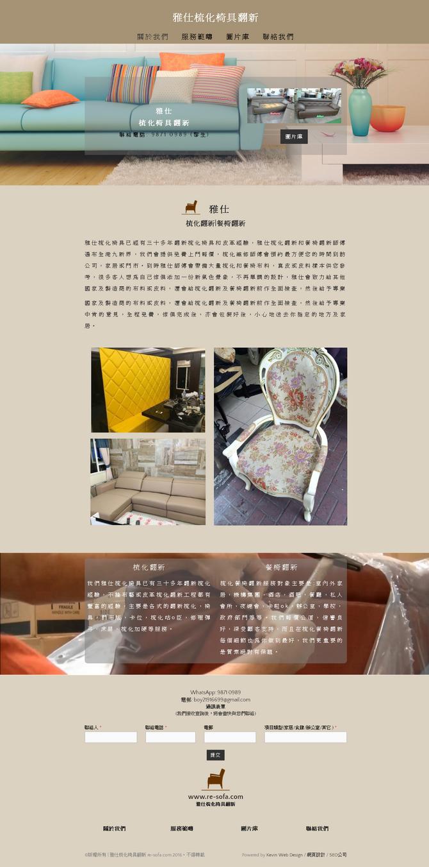 基本網頁設計 + SEO案例分享