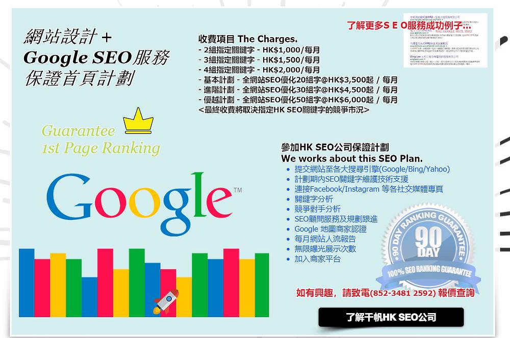 SEO公司收費-按每組字及整網站SEO收費
