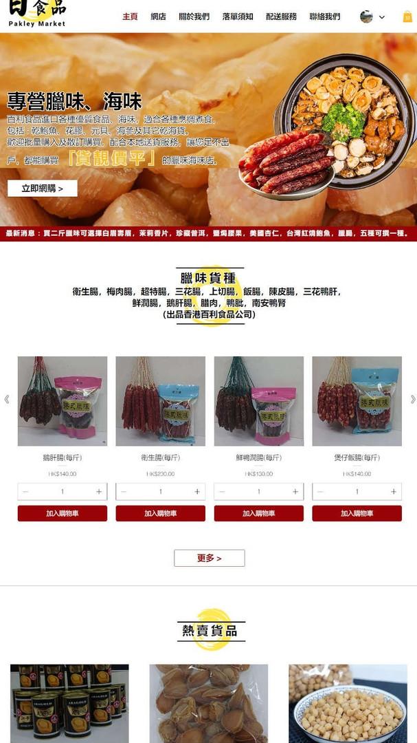 百利食品海味網店設計