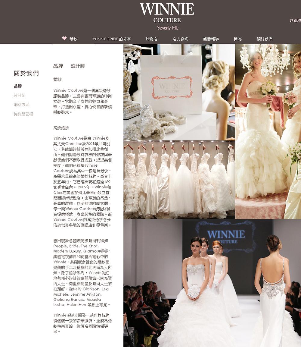 Winnie Couture婚紗店-seo網頁設計