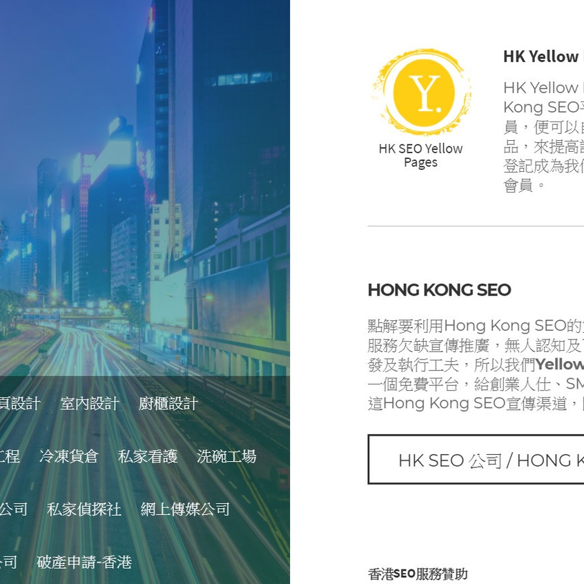 HK Yellow Page