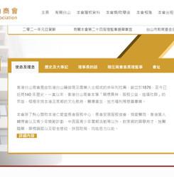 商會機構登記表格網站開發
