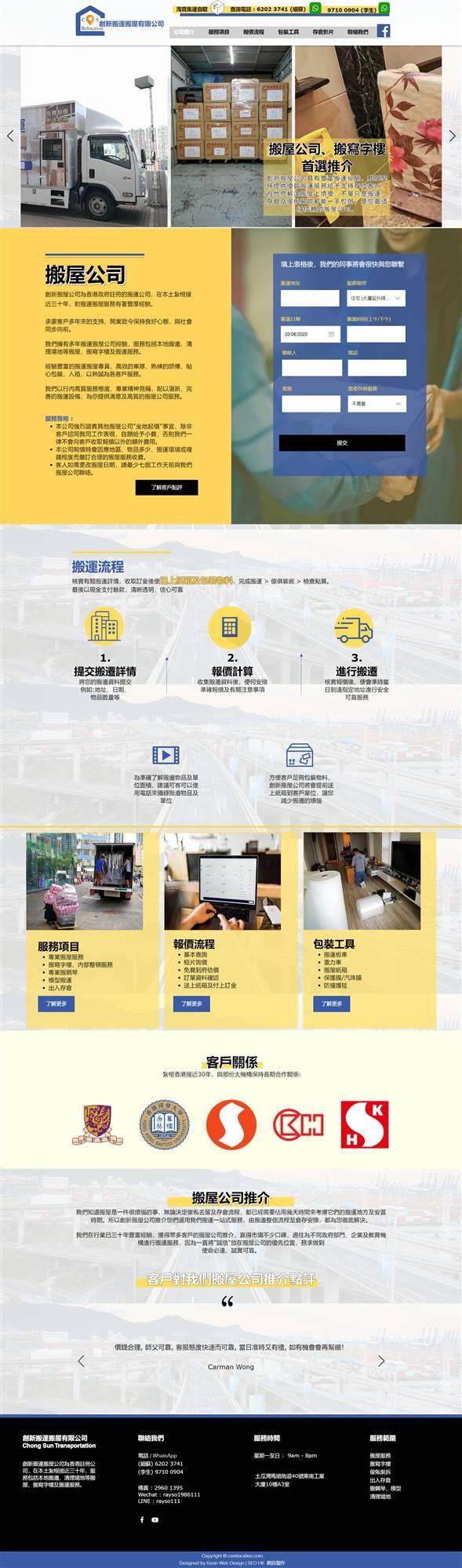 SEO Hong Kong 網頁製作