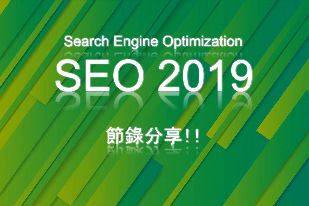SEO 2019 planning tips