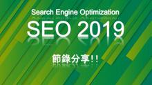 2019年 - SEO搜索引擎優化重點趨勢