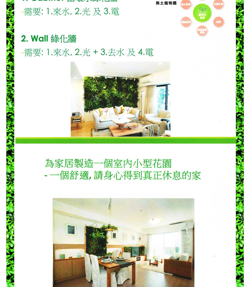 Green Wall11.jpg