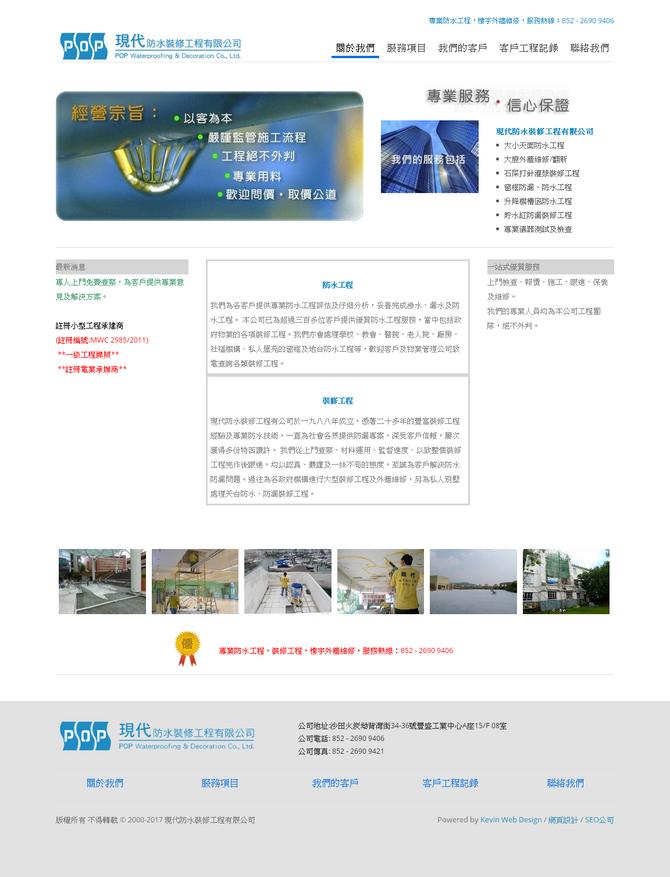 網頁設計+ SEO服務案例分享