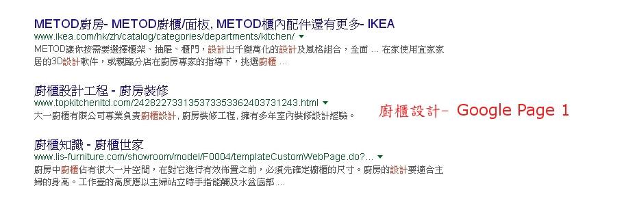 網頁設計seo公司, 廚櫃設計關鍵字