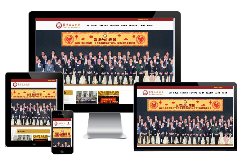 台山商會網站製作