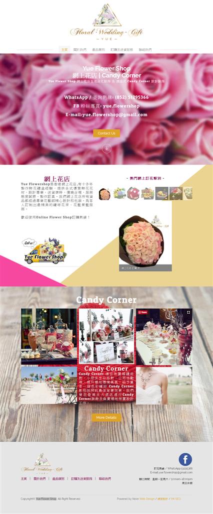 Yue Flower Shop-網頁設計
