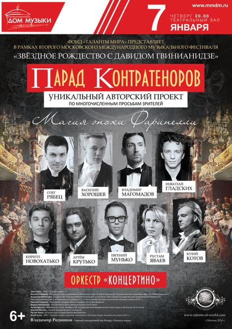 "Гала-концерт ""Парад контратеноров"""