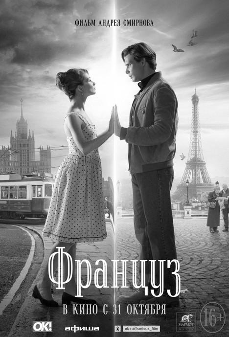 """""""Француз"""": кино для """"своих"""""""