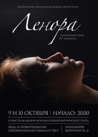"""Мистическую оперу """"Ленора"""" споют в заброшенной церкви"""