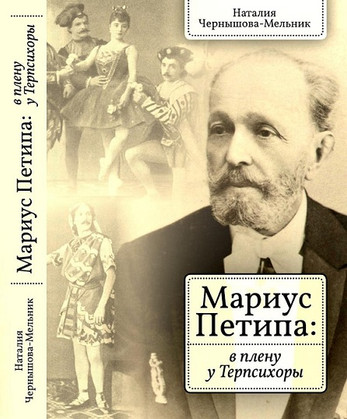 Вышла первая биография Мариуса Петипа