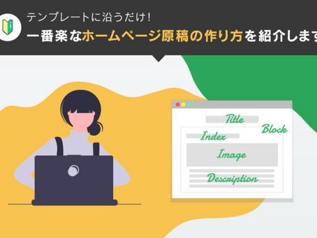ホームページの原稿作りに困っている方必見!テンプレートを活用して簡単に原稿を作る方法を解説!