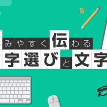 デザイン・レイアウト・ライティングの必須スキル!ホームページやブログで使える「読みやすく、伝わる文字選びと文字組の法則」を紹介!
