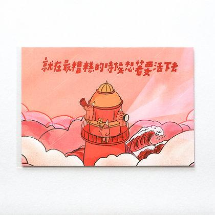 燈塔下 / postcard